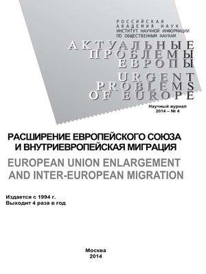 cover image of Актуальные проблемы Европы №4 / 2014