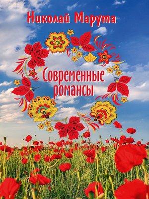 cover image of Современные романсы