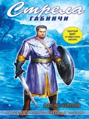 cover image of Стрела Габинчи