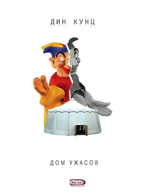 cover image of Дом ужасов