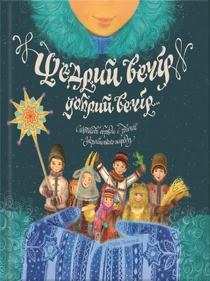 cover image of Щедрий вечір, добрий вечір... Святкові обряди і звичаї українського народу