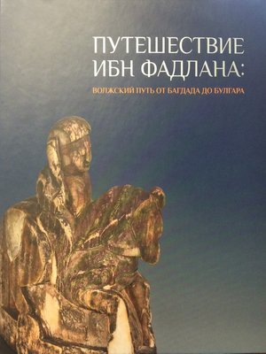 cover image of Путешествие Ибн Фадлана. Волжский путь от Багдада до Булгара. Каталог выставки