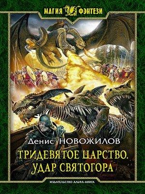cover image of Тридевятое царство. Удар Святогора