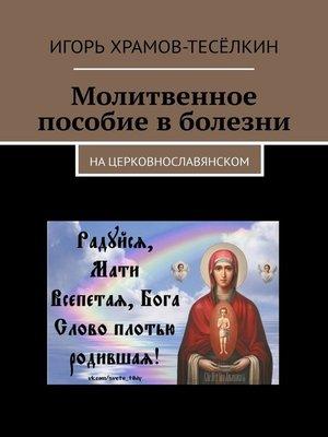 cover image of Молитвенное пособие вболезни. Нацерковнославянском