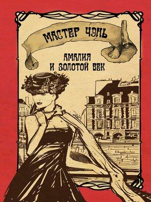 cover image of Амалия и Золотой век