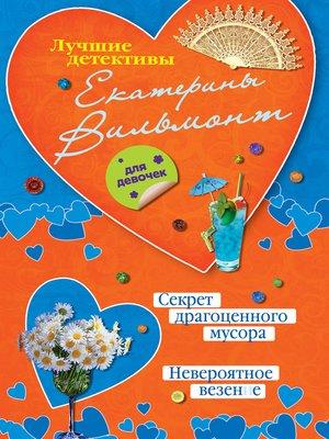 cover image of Секрет драгоценного мусора. Невероятное везение (сборник)