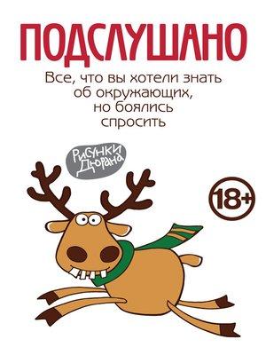 cover image of Подслушано. Все, что вы хотели знать об окружающих, но боялись спросить