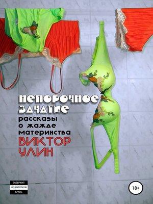 cover image of Непорочное зачатие