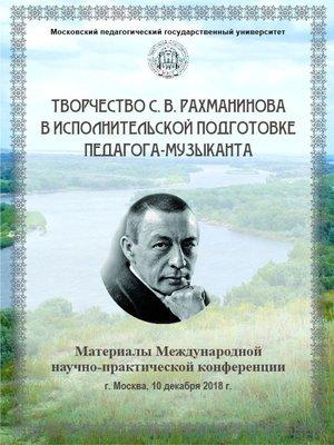 cover image of Творчество С. В. Рахманинова в исполнительской подготовке педагога-музыканта