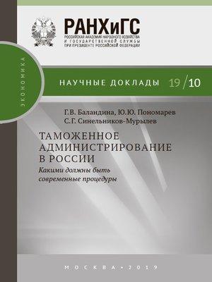 cover image of Таможенное администрирование в России