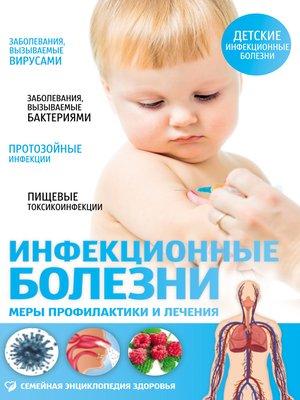 cover image of Инфекционные болезни. Меры профилактики и лечения
