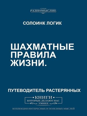 cover image of Шахматные правила жизни