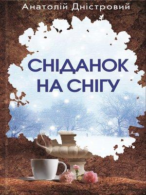 cover image of Сніданок на снігу (збірник)