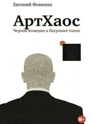 cover image of АртХаос. Повесть и рассказы