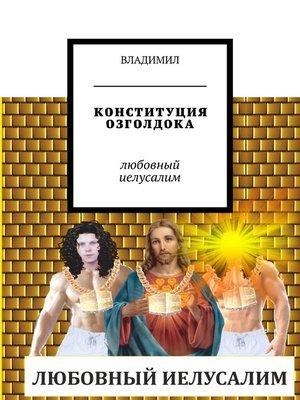 cover image of Конституция озголдока. Любовный Иелусалим