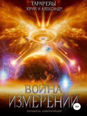 cover image of Война измерений