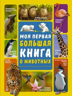 cover image of Моя первая большая книга о животных