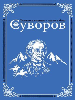 cover image of Суворов