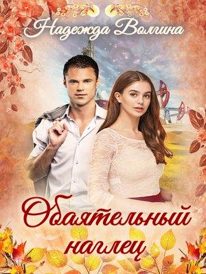 cover image of Обаятельный наглец