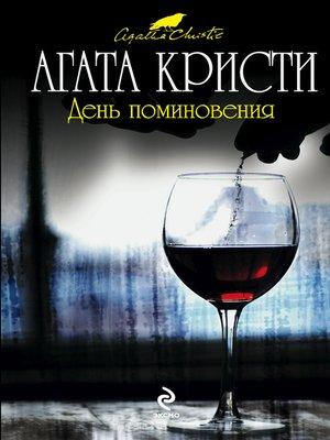 cover image of День поминовения