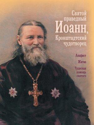 cover image of Святой праведный отец Иоанн, Кронштадтский чудотворец
