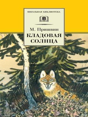 cover image of Кладовая солнца (сборник)