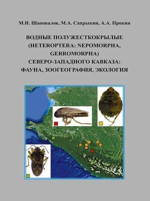 cover image of Водные полужесткокрылые (Heteroptera