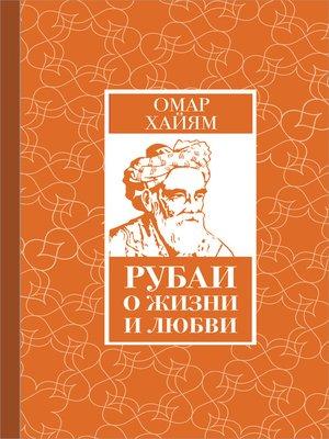 cover image of Рубаи о жизни и любви
