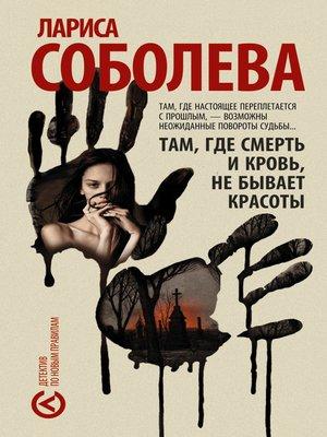 cover image of Там, где смерть и кровь, не бывает красоты