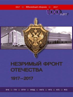 cover image of Незримый фронт Отечества. 1917–2017. Книга 2