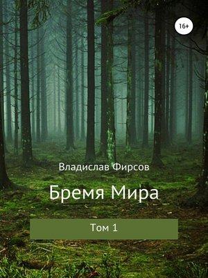 cover image of Бремя мира. Том I