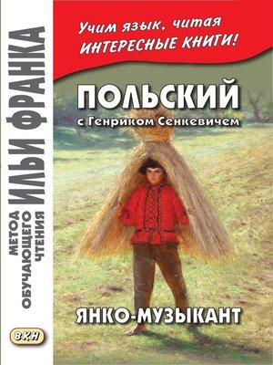 cover image of Польский с Генриком Сенкевичем. Янко-музыкант / Henryk Sienkiewicz. Janko muzykant