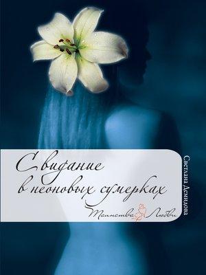 cover image of Свидание в неоновых сумерках
