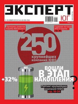 cover image of Эксперт Юг 44-45-2012