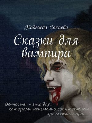 cover image of Сказки для вампира