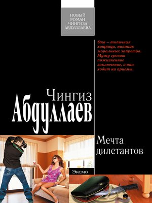 cover image of Мечта дилетантов