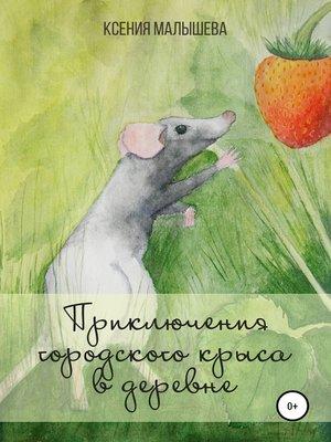 cover image of Приключения городского крыса в деревне