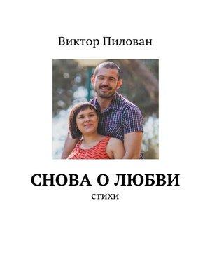 cover image of Снова олюбви
