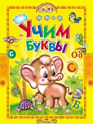 cover image of Учим буквы. Азбука в стихах