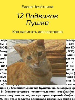 cover image of 12 подвигов Пушка