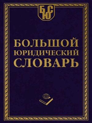 cover image of Большой юридический словарь