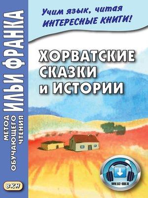 cover image of Хорватские сказки и истории = Hrvatske bajke i priče