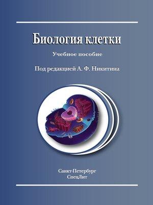 cover image of Биология клетки
