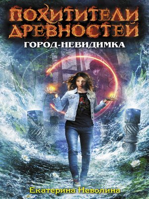 cover image of Город-невидимка