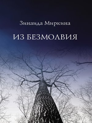cover image of Из безмолвия