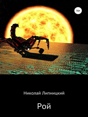 cover image of Рой