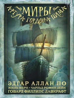 cover image of Миры Артура Гордона Пима. Антология