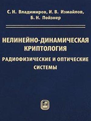 cover image of Нелинейно-динамическая криптология. Радиофизические и оптические системы