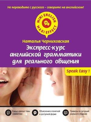 cover image of Экспресс-курс английской грамматики для реального общения