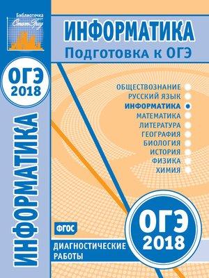 cover image of Информатика. Подготовка к ОГЭ в 2018 году. Диагностические работы